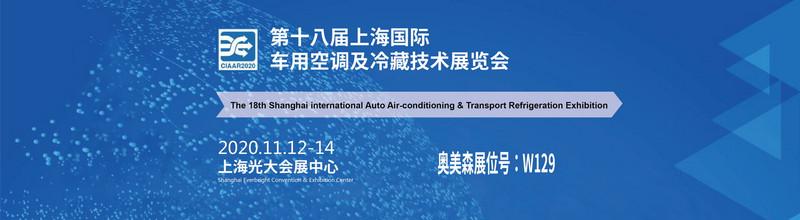 公司網站標題(上海車用空調展)1920x528 (1).jpg